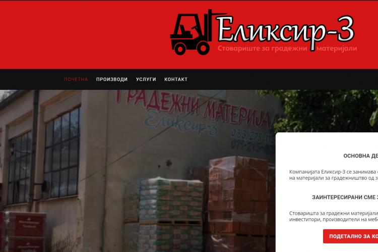 Вебсајт за градежни материјали